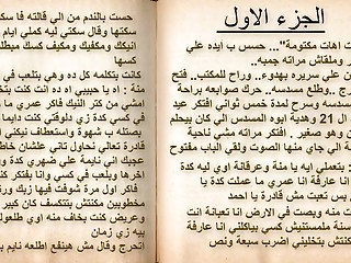 Impotence hookup story in Arabic, part one